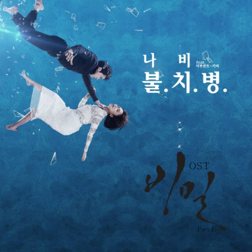 Secret_Love_OST_Part_1