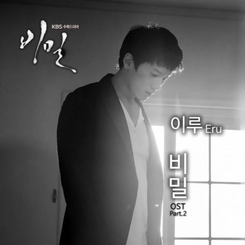 Secret_Love_OST_Part_2