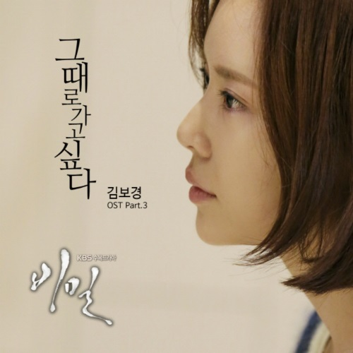 Secret_Love_OST_Part_3