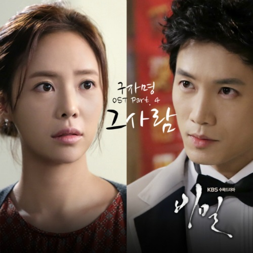 Secret_Love_OST_Part_4