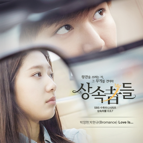 The_Heirs_OST_Part_2