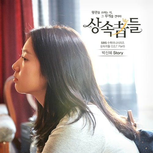 The_Heirs_OST_Part_5