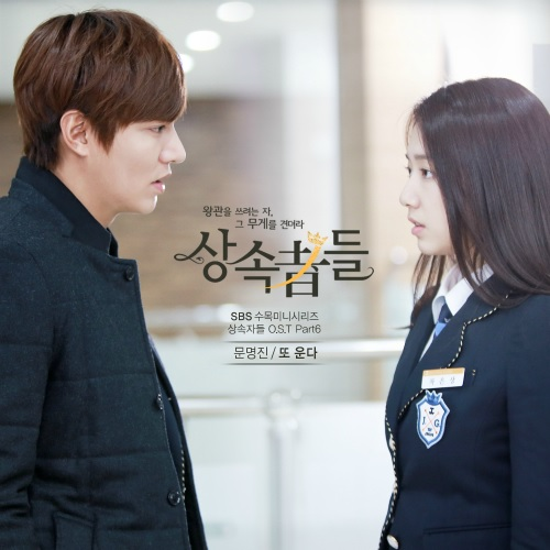The_Heirs_OST_Part_6