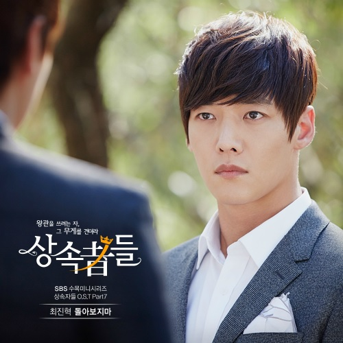 The_Heirs_OST_Part_7