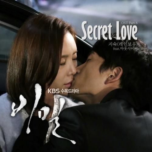 Secret_Love_OST_Part_6
