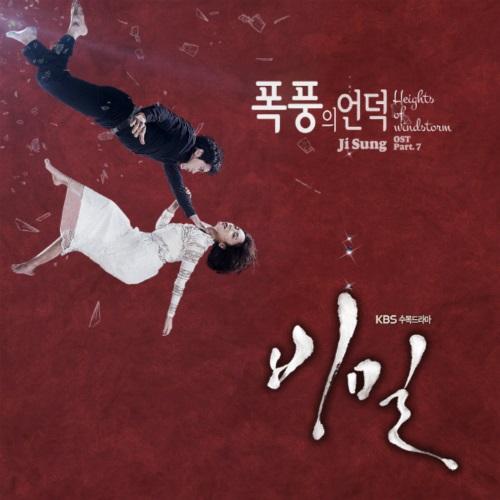 Secret_Love_OST_Part_7