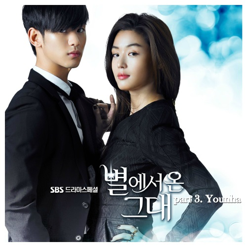 You_Who_Came_From_the_Stars_OST_Part_3