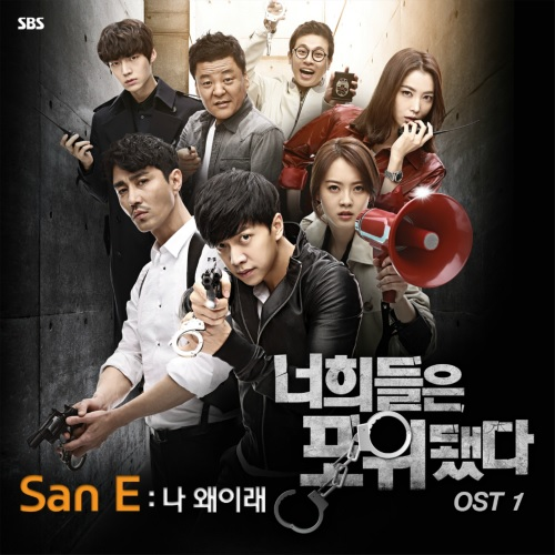 You're_All_Surrounded_OST_Part_1