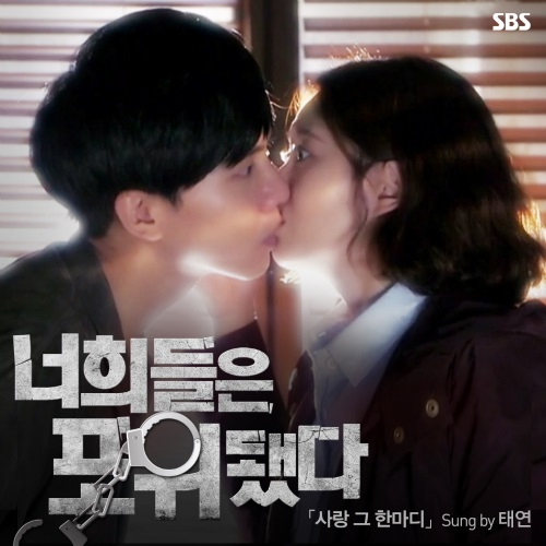 You're_All_Surrounded_OST_Part_2