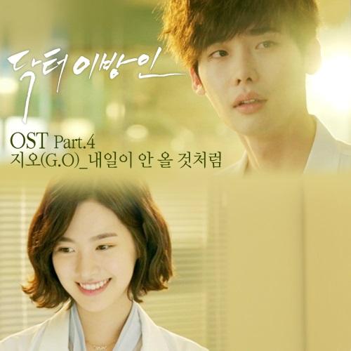 Doctor_Stranger_OST_Part_4