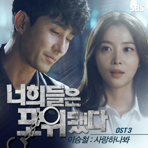 You're_All_Surrounded_OST_Part_3