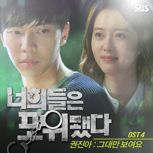 You're_All_Surrounded_OST_Part_4