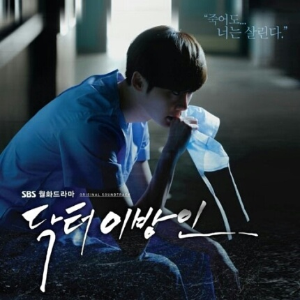 Doctor Stranger Original Soundtrack