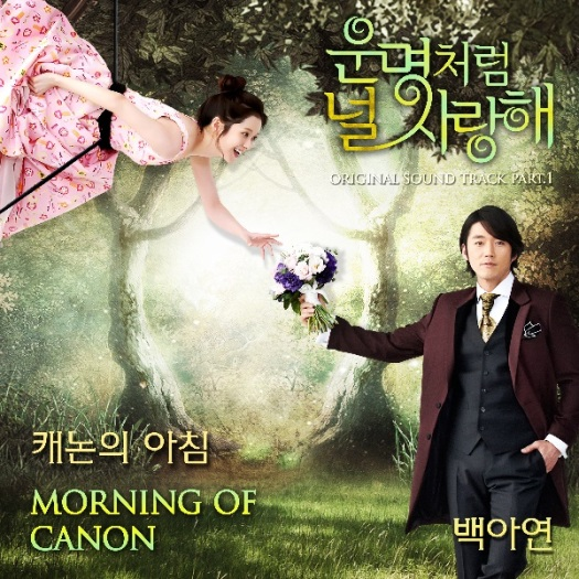 Fated_to_Love_You_OST_Part_1