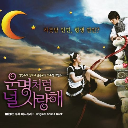 600px-Fated_to_Love_You_OST