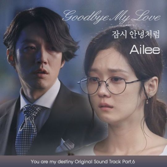 600px-Fated_to_Love_You_OST_Part_6