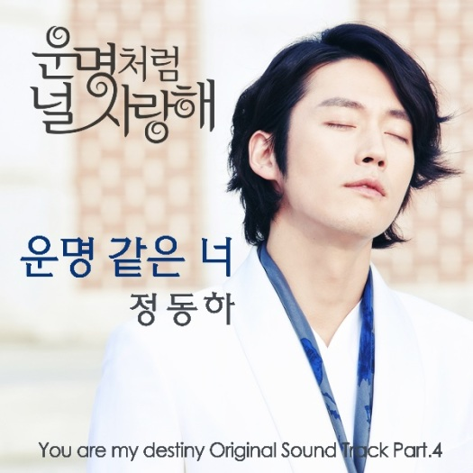 Fated_to_Love_You_OST_Part_4