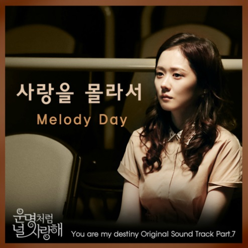Fated_to_Love_You_OST_Part_7