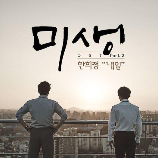 600px-Misaeng_OST_Part_2