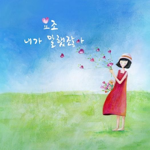 600px-What_Happens_to_My_Family_OST_Part_1