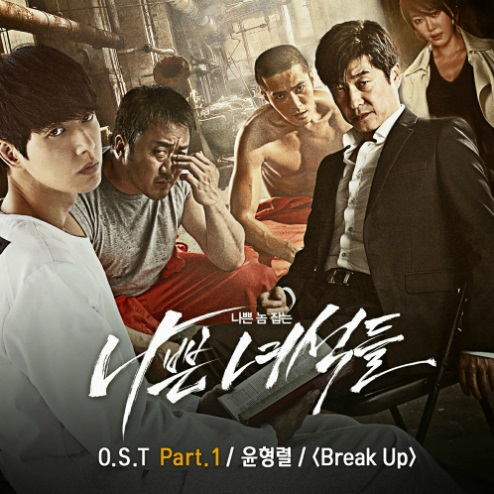Bad_Guys_OST_Part_1