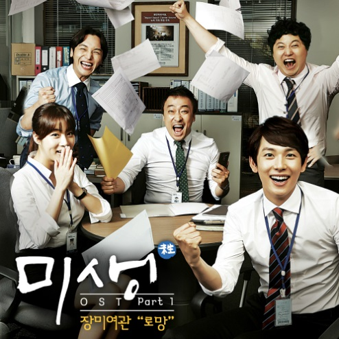 Misaeng_OST_Part_1