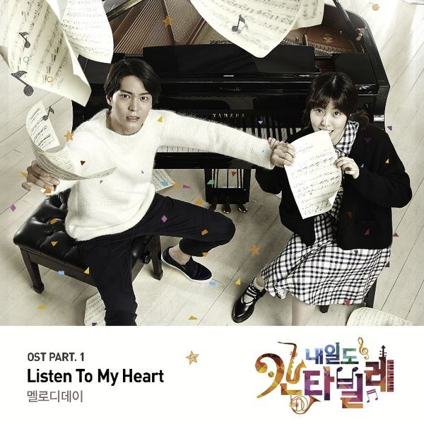 Melody Day (멜로디 데이) – Listen To My Heart – Sleepless Aliana