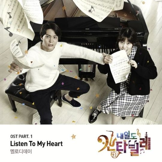 600px-Nae_Il's_Cantabile_OST_Part_1