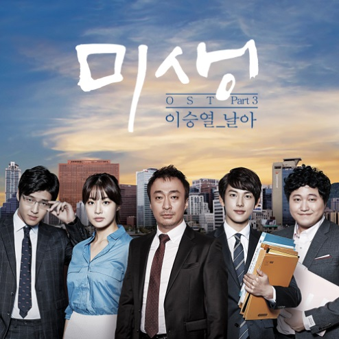 Misaeng_OST_Part_3