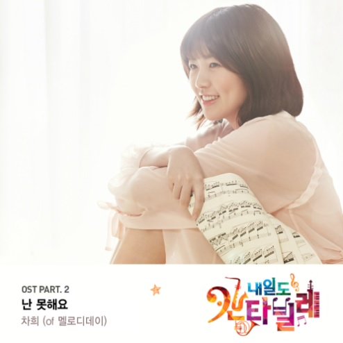 Nae_Il's_Cantabile_OST_Part_2
