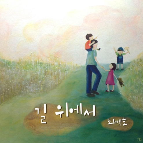 What_Happens_to_My_Family_OST_Part_2