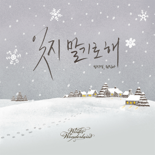 sungsikyung_cover