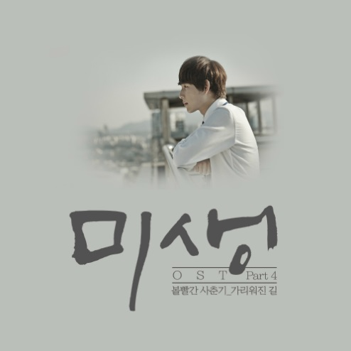 Misaeng_OST_Part_4