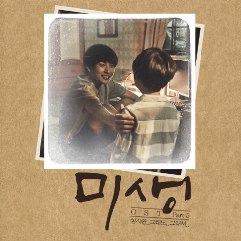 Misaeng_OST_Part_5