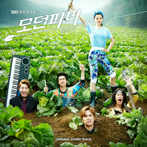 modern_farmer_ost_cover