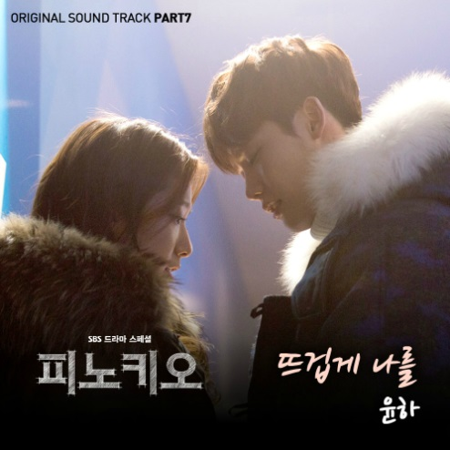 Pinocchio_OST_Part_7
