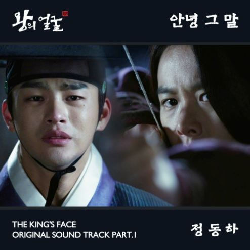 The_King's_Face_OST_Part_1