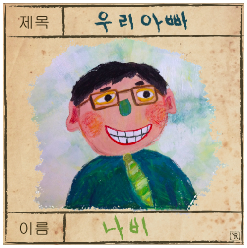What_Happens_to_My_Family_OST_Part_3
