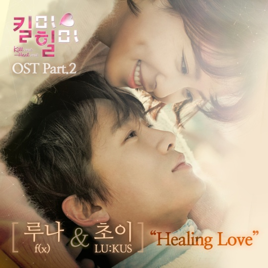 kill me heal me ost part 2