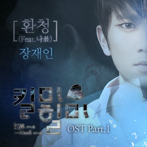 Kill Me Heal Me OST Part 1