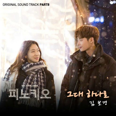 Pinocchio_OST_Part_8