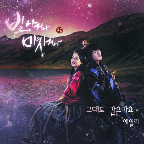 Shine or Go Crazy OST Part 1