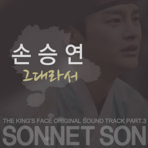 The_King's_Face_OST_Part_3