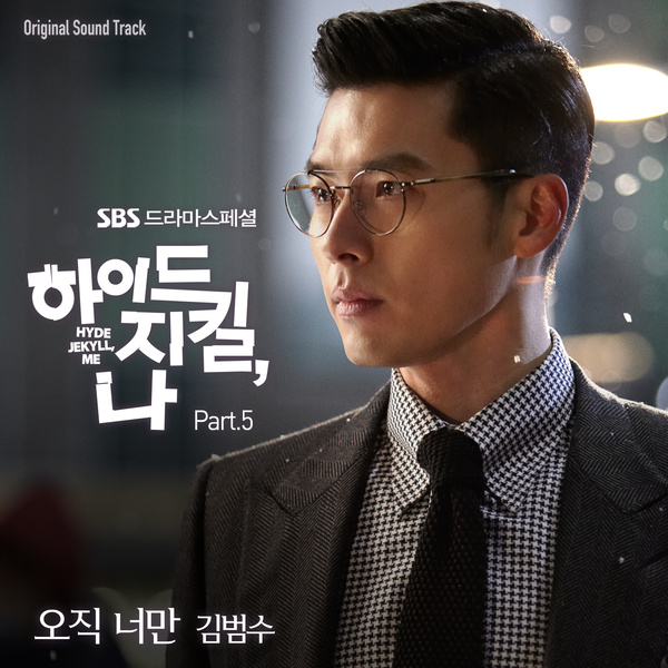 hyde, jekyll, me ost part 5