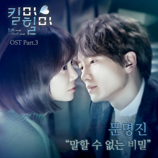kill me heal me ost part 3