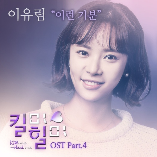 kill me heal me ost part 4