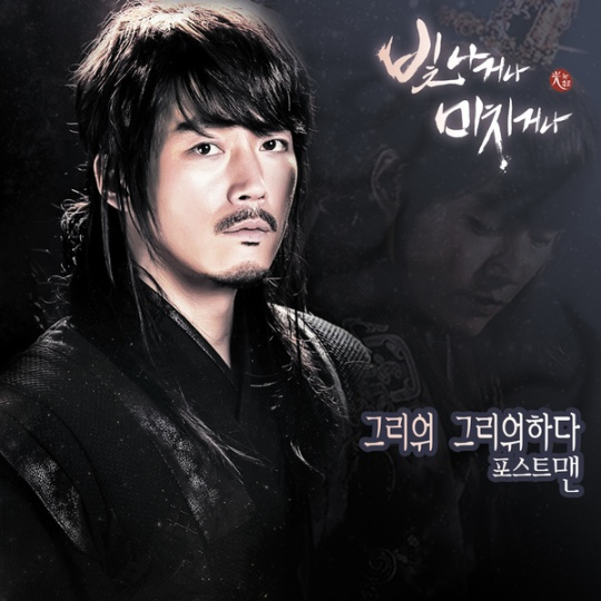 shine or go crazy ost part 3