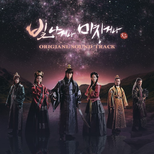 shine or go crazy ost