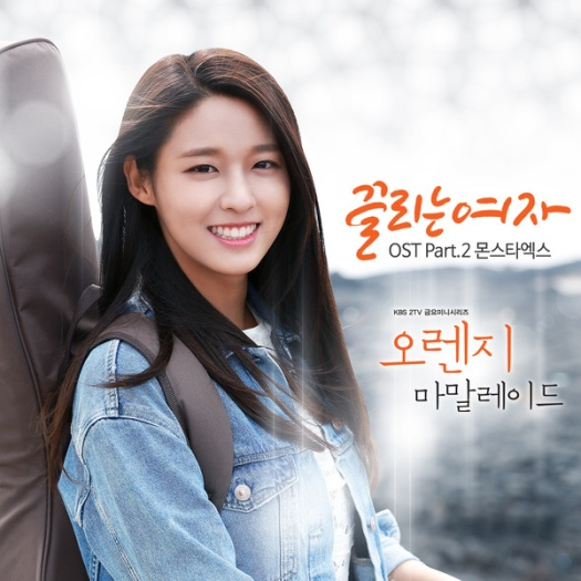 orange marmalade ost 2
