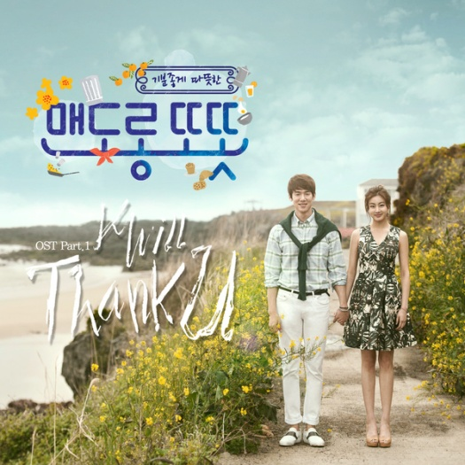 warm and cozy ost 1